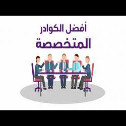 فيديو تعريفي عن المؤسسة