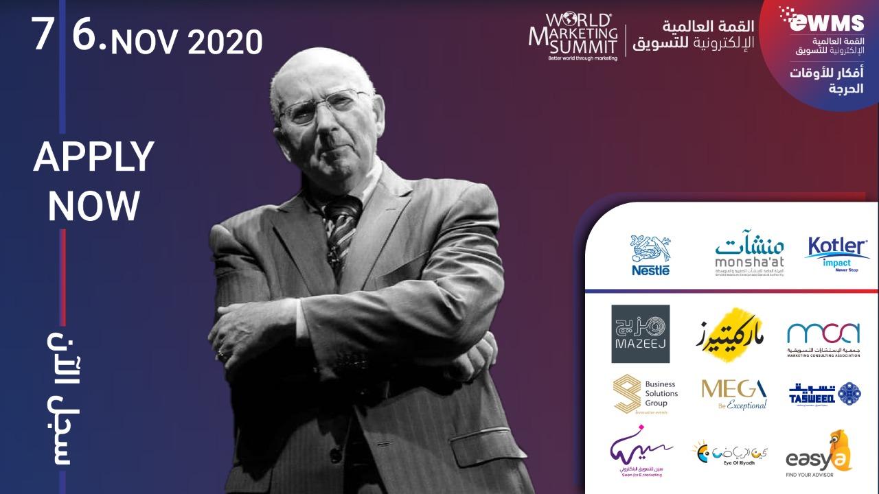 القمة العالمية للتسويق eWMS
