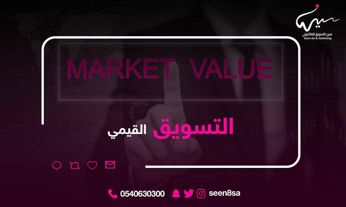 التسويق القيمي أو ال  Value Marketing