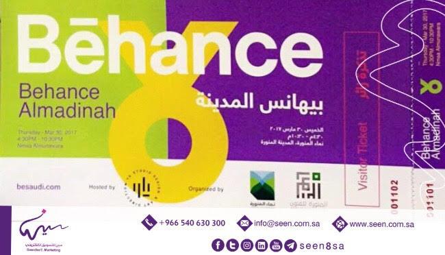 بيهانس المدينة  |  BEHANCE ALMADINAH