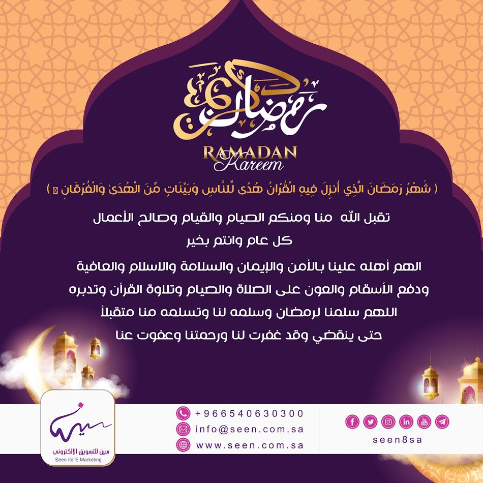 كل عام وانتم بخير , رمضان مبارك