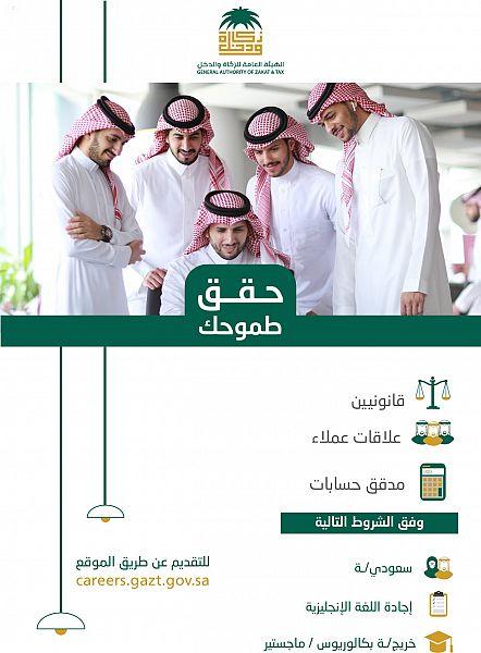 الهيئة العامة للزكاة والدخل تدشّن بوابة التوظيف وتعلن عن وظائف شاغرة