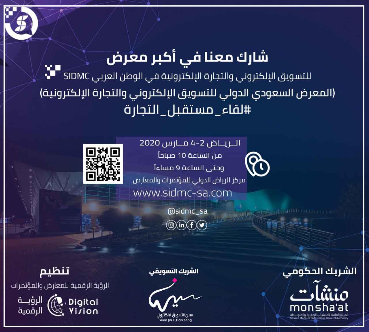المعرض السعودي الدولي للتسويق الإلكتروني و التجارة الالكترونية