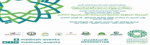 المدينة المنورة عاصمة السياحة الإسلامية 2017