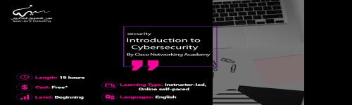 دورة مجانية عن الأمن السيبراني